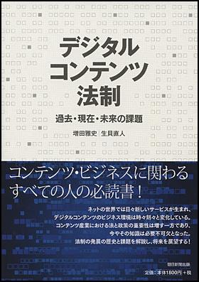masuda-ikegai-book