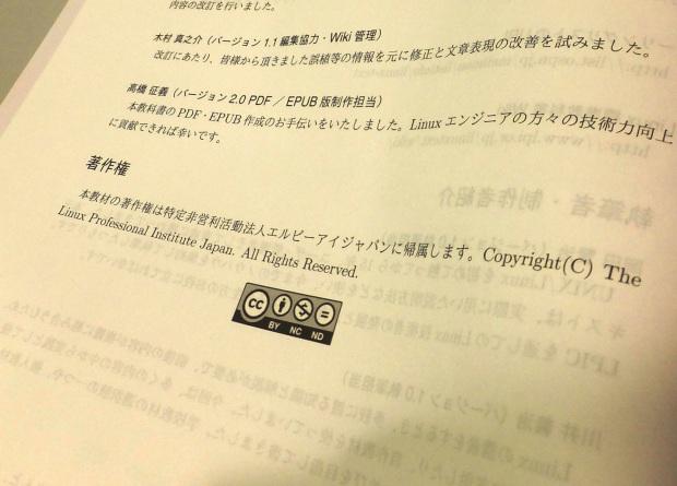 教科書に使用のCCマークphoto