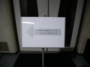 東京会場 六本木GLOCOM