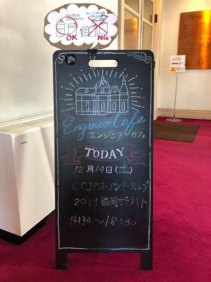 福岡サテライト会場 天神Engineer Cafe
